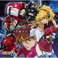 TVアニメ「スーパーロボット大戦OG ジ・インスペクター」新EDテーマ 最後の旅