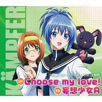 けんぷファー fur die Liebe オープニングテーマ/エンディングテーマ Choose my love!/妄想少女A