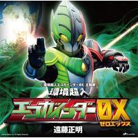 『環境超人エコガインダー0X』主題歌 環境超人エコガインダー0X