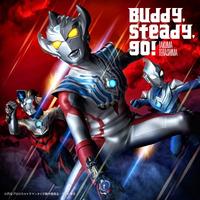 『ウルトラマンタイガ』オープニングテーマ Buddy,steady,go! 通常盤