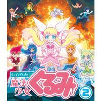 「せいぜいがんばれ!魔法少女くるみ」Blu-ray BOX 2【通常盤】