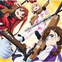 TVアニメ『ライフル・イズ・ビューティフル』オープニング主題歌 Let's go!ライフリング4!!!!