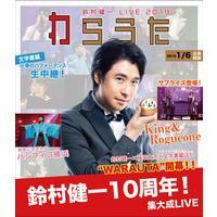 """鈴村健一 LIVE 2019 """"WARAUTA"""" LIVE Blu-ray 166分"""