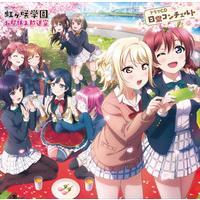 ラブライブ!虹ヶ咲学園 ~お昼休み放送室~ ドラマCD 日常コンチェルト