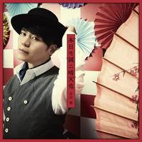 TVアニメ『啄木鳥探偵處』オープニング主題歌 本日モ誠ニ晴天也 初回限定盤