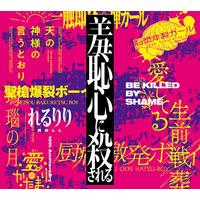 10th Anniversary Original & Best ALBUM 『羞恥⼼に殺される』