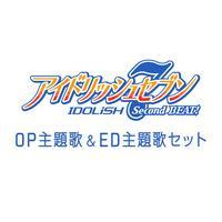 【連動購入特典対象商品】TVアニメ『アイドリッシュセブン Second BEAT!』OP・ED主題歌2枚組セット
