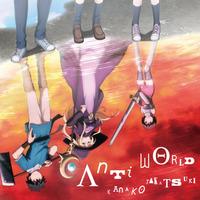 TVアニメ『100万の命の上に俺は立っている』OPテーマ Anti world【俺100盤】/高槻かなこ
