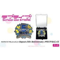 ラブライブ!サンシャイン!! Aqours 5th Anniversary メモリアルピンズ【2020年10月以降発送】
