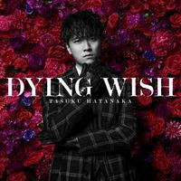 TVアニメ『憂国のモリアーティ』オープニング主題歌「DYING WISH」【初回限定盤】/畠中祐