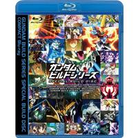 ガンダムビルドシリーズ スペシャルビルドディスク COMPACT Blu-ray
