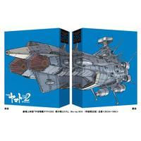 劇場上映版「宇宙戦艦ヤマト2202 愛の戦士たち」 Blu-ray BOX (特装限定版)