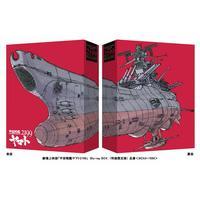 劇場上映版「宇宙戦艦ヤマト2199」 Blu-ray BOX (特装限定版)