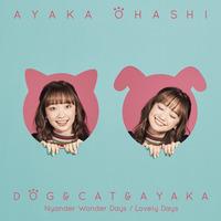 TVアニメ『犬と猫どっちも飼ってると毎日たのしい』主題歌シングル「犬と猫と彩香」 【彩香盤】/大橋彩香