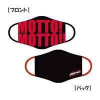 JAM Project MOTTO! MOTTO!!マスクカバー(2枚組)