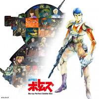 装甲騎兵ボトムズ Blu-ray Perfect Soldier Box(初回限定版)【A-on STORE限定】