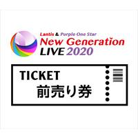 【前売り券】Lantis & Purple One Star New Generation LIVE 2020 - MixBox視聴券
