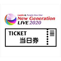 【当日券】Lantis & Purple One Star New Generation LIVE 2020 - MixBox視聴券