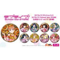ラブライブ!サンシャイン!! ラブライブ!School idol STORE 公式缶バッジ vol.13