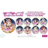 <2次受注/2021年3月発送>ラブライブ!サンシャイン!! ラブライブ!School idol STORE 公式缶バッジ vol.9