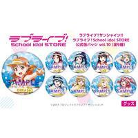 <2次受注/2021年3月発送>ラブライブ!サンシャイン!! ラブライブ!School idol STORE 公式缶バッジ vol.10