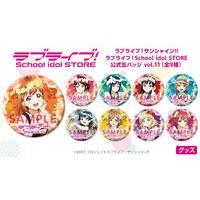 <2次受注/2021年3月発送>ラブライブ!サンシャイン!! ラブライブ!School idol STORE 公式缶バッジ vol.11