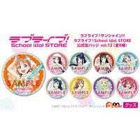<2次受注/2021年3月発送>ラブライブ!サンシャイン!! ラブライブ!School idol STORE 公式缶バッジ vol.12