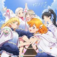 『ラブライブ!スーパースター!!』 始まりは君の空 みんなで叶える物語盤【DVD付】/Liella!