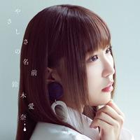 鈴木愛奈「Aina Suzuki 1st Live Tour ring A ring - Prologue to Light -」開催記念キャンペーン商品 TVアニメ『モンスター娘のお医者さん』ED主題歌 やさしさの名前【初回限定盤】