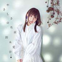 鈴木愛奈「Aina Suzuki 1st Live Tour ring A ring - Prologue to Light -」開催記念キャンペーン商品 TVアニメ『モンスター娘のお医者さん』ED主題歌 やさしさの名前【通常盤】