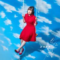 鈴木愛奈「Aina Suzuki 1st Live Tour ring A ring - Prologue to Light -」開催記念キャンペーン商品 TVアニメ『いわかける!- Sport Climbing Girls -』OP主題歌 もっと高く【初回限定盤】