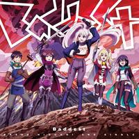 TVアニメ『100万の命の上に俺は立っている』 第2シーズンOP主題歌「Baddest」【通常盤】/樋口楓
