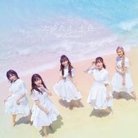 TVアニメ『白い砂のアクアトープ』オープニングテーマ「たゆたえ、七色」【初回限定盤[正位置ver.](CD+BD)】/ ARCANA PROJECT