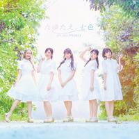 TVアニメ『白い砂のアクアトープ』オープニングテーマ「たゆたえ、七色」【通常盤(CD)】/ ARCANA PROJECT