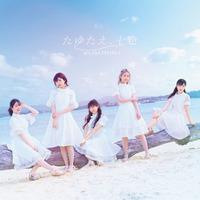 TVアニメ『白い砂のアクアトープ』オープニングテーマ「たゆたえ、七色」【初回限定盤[逆位置ver.](CD+BD)】/ ARCANA PROJECT
