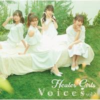 ヒーラーガールズ Voices vol.2~アニソンコーラスカバーアルバム~