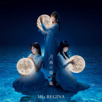 TVアニメ『白い砂のアクアトープ』エンディングテーマ 「月海の揺り籠」【アーティスト盤】 /Mia REGINA