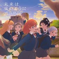 TVアニメ『ラブライブ!スーパースター!!』ED主題歌「未来は風のように」