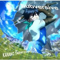 TVアニメ『100万の命の上に俺は立っている』第2シーズンエンディングテーマ「Subversive」【俺100盤】/高槻かなこ