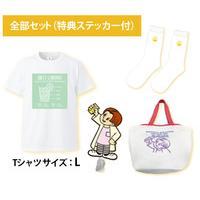 西山宏太朗「LEMONGAOKA」 全部セット(Tシャツ:Lサイズ)