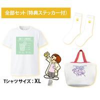 西山宏太朗「LEMONGAOKA」 全部セット(Tシャツ:XLサイズ)