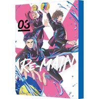 RE-MAIN 03<最終巻> (特装限定版)