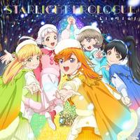 TVアニメ『ラブライブ!スーパースター!!』第10話挿入歌/第12話挿入歌「ノンフィクション!! / Starlight Prologue」【第12話盤】