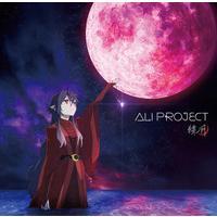 TVアニメ「月とライカと吸血姫(ノスフェラトゥ)」OP主題歌「緋ノ月」【通常盤】/ ALI PROJECT