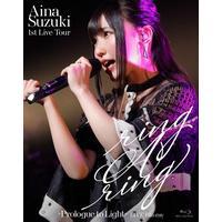 Aina Suzuki 1st Live Tour ring A ring - Prologue to Light - LIVE Blu-ray/鈴木愛奈
