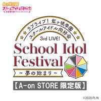 ラブライブ!虹ヶ咲学園スクールアイドル同好会 3rd Live! School Idol Festival ~夢の始まり~ Blu-ray Memorial BOX【A-on STORE限定版】