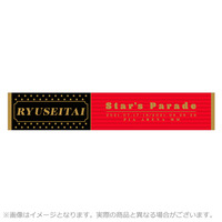 【2021年9月中旬以降順次お届け予定】 あんさんぶるスターズ!! Starry Stage 4th Star's Parade 応援タオル (流星隊)