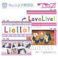 ラブライブ!スーパースター!! 結ヶ丘女子購買部 公式メモリアルアイテム #9 ~LOVELIVE!⇔Liella!横断幕 リバーシブルポーチ~