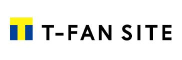 Tファンサイト