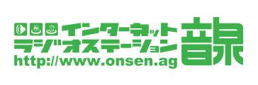 インターネットラジオステーション<音泉>